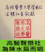 高醫聲樂社 夏季音樂會 為陳水扁而唱 2017年6月6日 -台灣e新聞