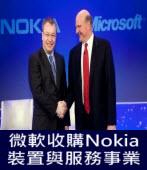 54.4億歐元 微軟收購Nokia裝置與服務事業 - 台灣e新聞聞