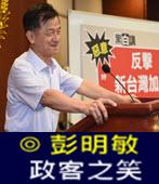 《自由廣場》政客之笑-◎彭明敏-台灣e新聞