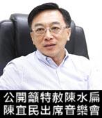 公開籲特赦陳水扁 陳宜民出席音樂會-台灣e新聞
