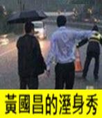 黃國昌的溼身秀-台灣e新聞
