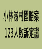 小林滅村國賠案 123人敗訴定讞-台灣e新聞