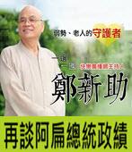 高雄市議員鄭新助:再談阿扁總統政績-台灣e新聞