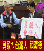 勇敢ㄟ台灣人 —— 賴清德-台灣e新聞