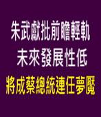 朱武獻批前瞻輕軌未來發展性低 將成蔡總統連任夢魘-台灣e新聞