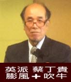 英派蔡丁貴 膨風 + 吹牛-台灣e新聞