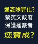 通姦除罪化? 蔡英文政府保護通姦者 您贊成?-台灣e新聞
