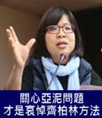 林淑芬:關心亞泥問題 才是哀悼齊柏林方法 - 台灣e新聞