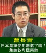 曹長青:日本皇軍使用毒氣了嗎?—兼論敘利亞局勢-台灣e新聞