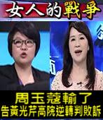 周玉蔻輸了 告黃光芹高院逆轉判敗訴- 台灣e新聞