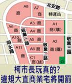 柯市長玩真的? 違規大直上千商業宅將開罰- 台灣e新聞
