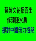 蔡英文花招百出修理陳水扁 卻對中國無力招架-台灣e新聞