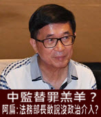 中監替罪羔羊?阿扁:法務部長敢說沒政治介入? -台灣e新聞