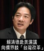賴清德赴美演講 向僑界談「台灣改革」 -台灣e新聞