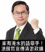 「家有淹水的請舉手!」 涂醒哲自信滿滿宣傳清淤政績  -台灣e新聞