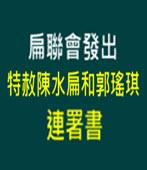 扁聯會發出「特赦陳水扁總統和郭瑤琪部長」連署書  9/28前特赦-台灣e新聞