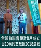 全國扁聯會預計8月成立 召10萬挺扁同志放眼2018選戰-台灣e新聞