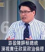 游盈隆評蔡總統  漠視責任政黨政治倫理-台灣e新聞