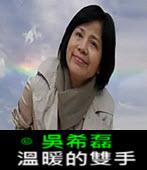 溫暖的雙手 ── 給羽秀和她的三位寶貝女兒-◎吳希磊 - 台灣e新聞