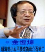《金恆煒專欄》賴清德小心不要成為蔣介石第二!-台灣e新聞