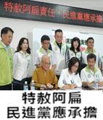 「特赦阿扁 民進黨應承擔」 高議員發動連署盼全代會提案通過 - 台灣e新聞
