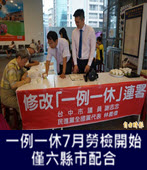 一例一休7月勞檢開始 僅六縣市配合 - 台灣e新聞