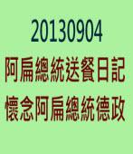 懷念阿扁總統德政 -阿扁總統送餐日記 20130904- 台灣e新聞