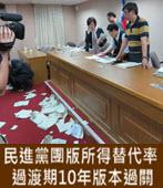 民進黨團版所得替代率過渡期10年版本過關 - 台灣e新聞
