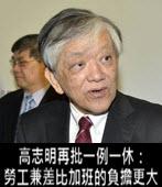 高志明再批一例一休:很負面、勞工兼差比加班的負擔更大- 台灣e新聞