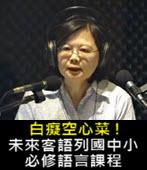 白癡空心菜 ! 未來客語列國中小必修語言課程 - 台灣e新聞