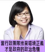 林淑芬:當行政團隊捨棄環境正義 才是政府的政治危機 - 台灣e新聞