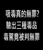 吸毒真的無罪? 驗出三種毒品 毒駕竟被判無罪 - 台灣e新聞