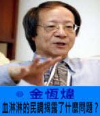 《金恆煒專欄》血淋淋的民調揭露了什麼問題?-台灣e新聞