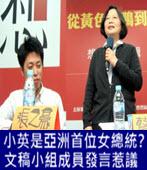 小英是亞洲首位女總統? 文稿小組成員發言惹議  -台灣e新聞