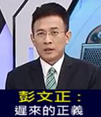 【政經看民視】遲來的正義 文化部今為馬政府染指公視道歉 - 台灣e新聞