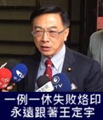 陳宜民:一例一休失敗烙印永遠跟著王定宇-台灣e新聞