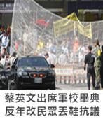 蔡英文出席軍校聯合畢典 反年改民眾丟鞋抗議-台灣e新聞