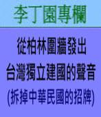 從柏林圍牆發出台灣獨立建國的聲音 (拆掉中華民國的招牌)-◎李丁園- 台灣e新聞