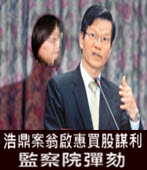 浩鼎案 翁啟惠買股謀利情節重大 監察院彈劾 -台灣e新聞