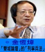 《金恆煒專欄》「雙城論壇」的「列寧兵法」-台灣e新聞