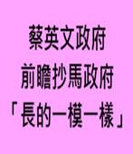 黃國昌說 : 蔡英文政府前瞻抄馬政府「長的一模一樣」 -台灣e新聞