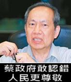 陳博志談前瞻 蔡政府敢認錯 人民更尊敬 -台灣e新聞