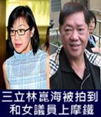 三立董座林崑海被週刊拍到和女議員上摩鐵-台灣e新聞