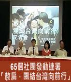 65個社團發動連署「赦扁,團結台灣向前行」 盼蔡總統回應民意-台灣e新聞