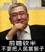 前瞻砍半 郝明義:不要把人民當猴子-台灣e新聞