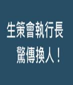 生策會執行長 驚傳換人!-台灣e新聞