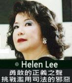 勇敢的正義之聲挑戰濫用司法的邪惡 -◎ Helen Lee (李雪玟)-台灣e新聞