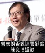 曾志朗否認連署挺翁啟惠 陳良博道歉-台灣e新聞
