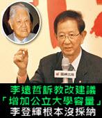 李遠哲訴教改建議「增加公立大學容量」 李登輝根本沒採納-台灣e新聞