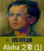 Aloha之歌(1) ALOHA OE 珍重再見 -◎周明峰 - 台灣e新聞